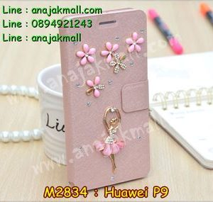 M2834-11 เคสฝาพับคริสตัล Huawei P9 ลาย Ballet II