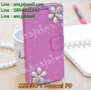 M2834-14 เคสฝาพับคริสตัล Huawei P9 ลาย Two Flower I