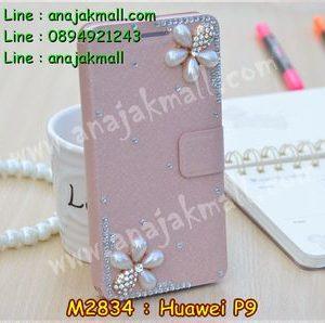 M2834-15 เคสฝาพับคริสตัล Huawei P9 ลาย Two Flower II
