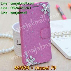 M2834-17 เคสฝาพับคริสตัล Huawei P9 ลาย Fresh Flower I