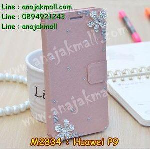 M2834-18 เคสฝาพับคริสตัล Huawei P9 ลาย Fresh Flower II
