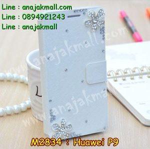 M2834-19 เคสฝาพับคริสตัล Huawei P9 ลาย Fresh Flower III