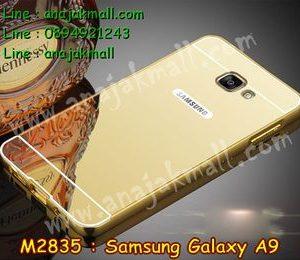 M2835-01 เคสอลูมิเนียม Samsung Galaxy A9 หลังกระจก สีทอง