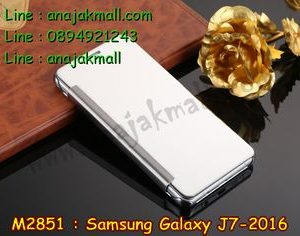 M2851-01 เคสฝาพับ Samsung Galaxy J7(2016) เงากระจก สีเงิน
