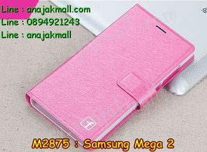 M2875-01 เคสฝาพับ Samsung Mega2 สีกุหลาบ