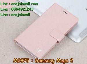 M2875-02 เคสฝาพับ Samsung Mega2 สีชมพูอ่อน