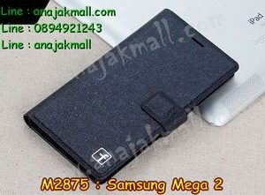 M2875-03 เคสฝาพับ Samsung Mega2 สีดำ
