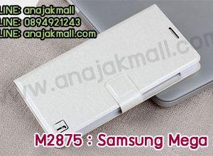 M2875-04 เคสฝาพับ Samsung Mega2 สีขาว