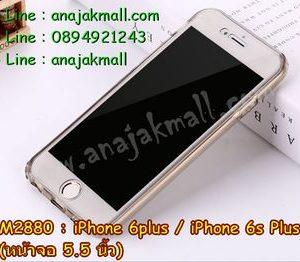 M2880-03 เคสประกบ iPhone 6 Plus/6s plus สีเทา