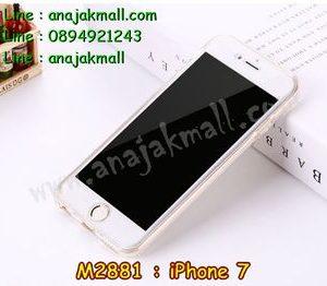 M2881-02 เคสยางประกบ iPhone 7 สีใส