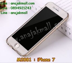 M2881-03 เคสยางประกบ iPhone 7 สีเทา