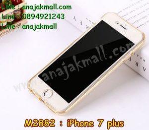 M2882-01 เคสยางประกบ iPhone 7 Plus สีเหลือง