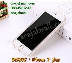 M2882-02 เคสยางประกบ iPhone 7 Plus สีใส