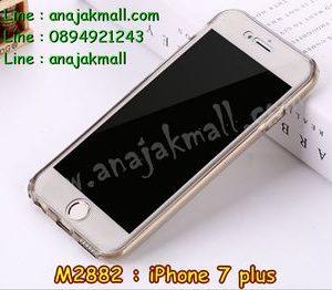 M2882-03 เคสยางประกบ iPhone 7 Plus สีเทา