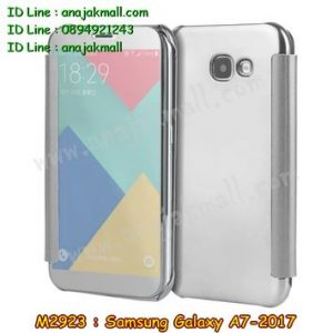 M2923-01 เคสฝาพับ Samsung Galaxy A7 (2017) กระจกเงา สีเงิน