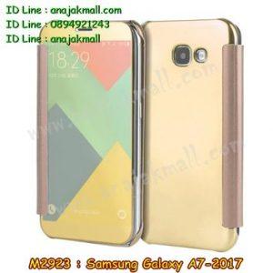 M2923-02 เคสฝาพับ Samsung Galaxy A7 (2017) กระจกเงา สีทอง