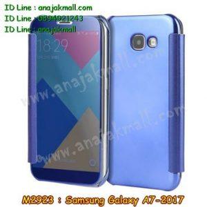 M2923-03 เคสฝาพับ Samsung Galaxy A7 (2017) กระจกเงา สีม่วง