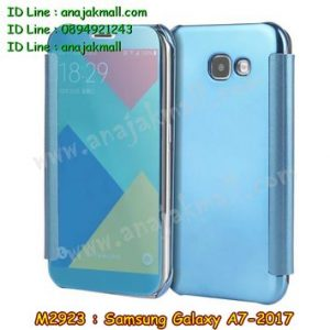 M2923-04 เคสฝาพับ Samsung Galaxy A7 (2017) กระจกเงา สีฟ้า