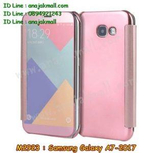 M2923-06 เคสฝาพับ Samsung Galaxy A7 (2017) กระจกเงา สีทองชมพู