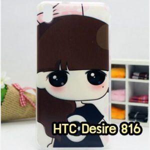M1149-07 เคสยาง HTC Desire 816 ลายซีจัง