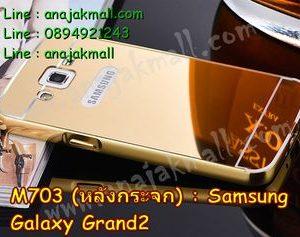 M703-01 เคสอลูมิเนียม Samsung Galaxy Grand 2 หลังกระจก สีทอง