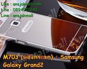 M703-02 เคสอลูมิเนียม Samsung Galaxy Grand 2 หลังกระจก สีเงิน