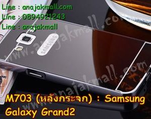 M703-03 เคสอลูมิเนียม Samsung Galaxy Grand 2 หลังกระจก สีดำ