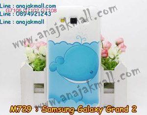 M729-12 เคสยาง Samsung Galaxy Grand 2 ลายปลาวาฬ