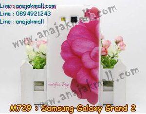 M729-13 เคสยาง Samsung Galaxy Grand 2 ลาย Beautiful Day