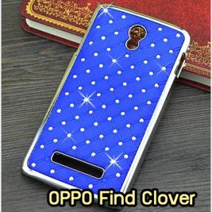 M1195-02 เคสแข็งประดับ OPPO Find Clover สีน้ำเงิน