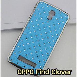 M1195-09 เคสแข็งประดับ OPPO Find Clover สีฟ้า