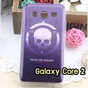 M946-01 เคสแข็ง Samsung Galaxy Core 2 ลาย Dead De Sound