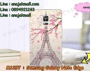 M1297-31 เคสแข็ง Samsung Galaxy Note Edge ลาย Paris Tower