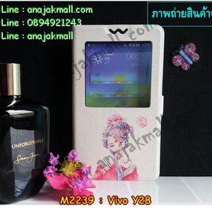 M2239-05 เคสโชว์เบอร์ Vivo Y28 ลาย Kimju
