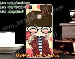 M2449-21 เคสแข็ง Vivo V3 Max ลาย Hi Girl