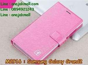 M2916-01 เคสหนังฝาพับ Samsung Galaxy Grand 2 สีกุหลาบ