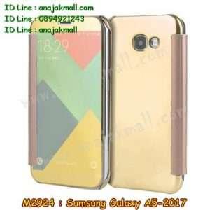 M2924-02 เคสฝาพับ Samsung Galaxy A5 (2017) กระจกเงา สีทอง