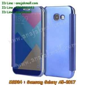 M2924-03 เคสฝาพับ Samsung Galaxy A5 (2017) กระจกเงา สีม่วง