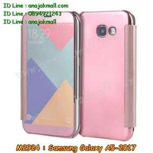 M2924-06 เคสฝาพับ Samsung Galaxy A5 (2017) กระจกเงา สีทองชมพู