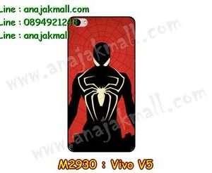 M2930-17 เคสยาง Vivo V5 ลาย Spider II