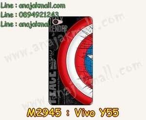 M2945-06 เคสยาง Vivo Y55 ลาย CapStar V