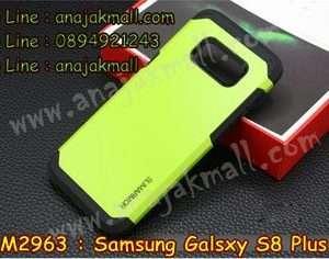 M2963-07 เคสทูโทน Samsung Galaxy S8 Plus สีเขียว