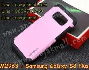 M2963-08 เคสทูโทน Samsung Galaxy S8 Plus สีชมพู
