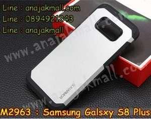 M2963-09 เคสทูโทน Samsung Galaxy S8 Plus สีเงิน
