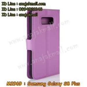 M2969-03 เคสฝาพับ Samsung Galaxy S8 Plus สีม่วง