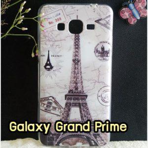 M1234-05 เคสยาง Samsung Galaxy Grand Prime ลายหอไอเฟล I