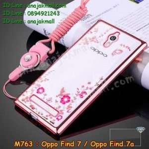 M763-02 เคสยาง OPPO Find 7/7a ลายดอกไม้ ขอบชมพู