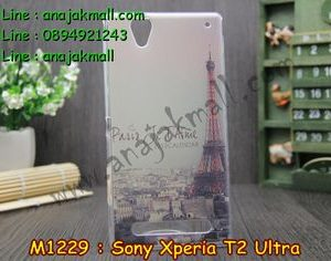 M1229-11 เคสยาง Sony Xperia T2 Ultra ลายหอไอเฟล II
