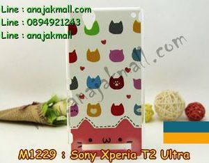 M1229-09 เคสยาง Sony Xperia T2 Ultra ลายแมวหลากสี