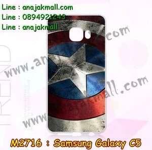 M2716-20 เคสแข็ง Samsung Galaxy C5 ลาย CapStar